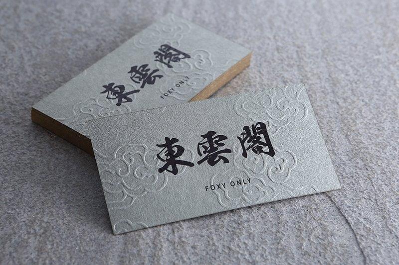 東雲閣 / 名片設計