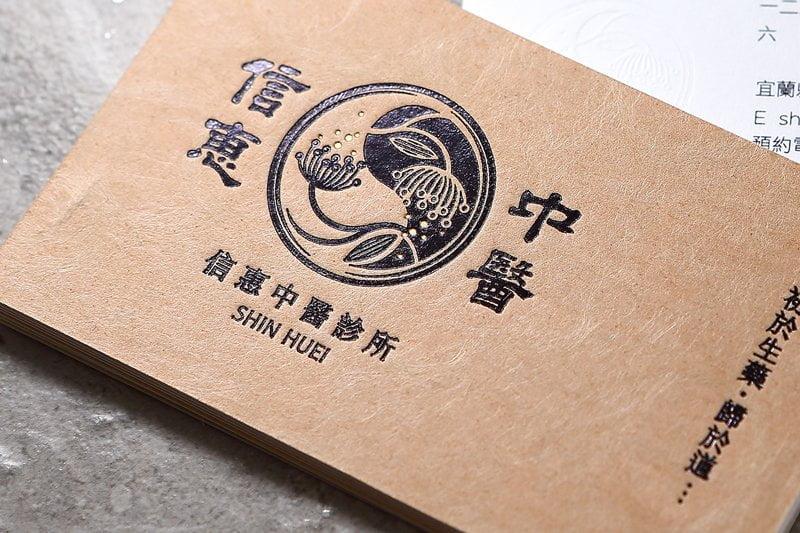 名片設計、LOGO設計-信惠中醫