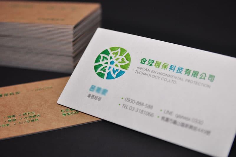 再生紙材、樸實的紙業名片設計