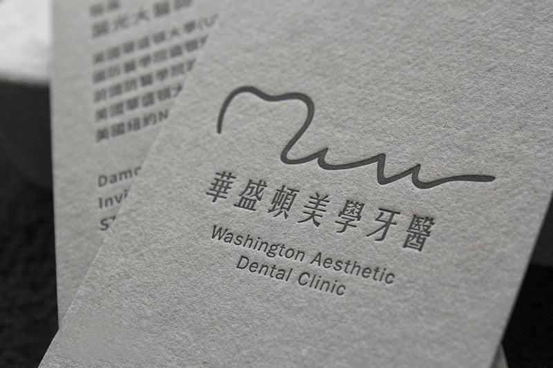 牙醫名片設計作品