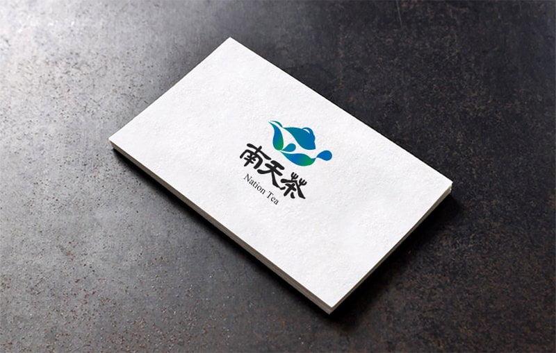 南天茶 CIS設計 、名片設計
