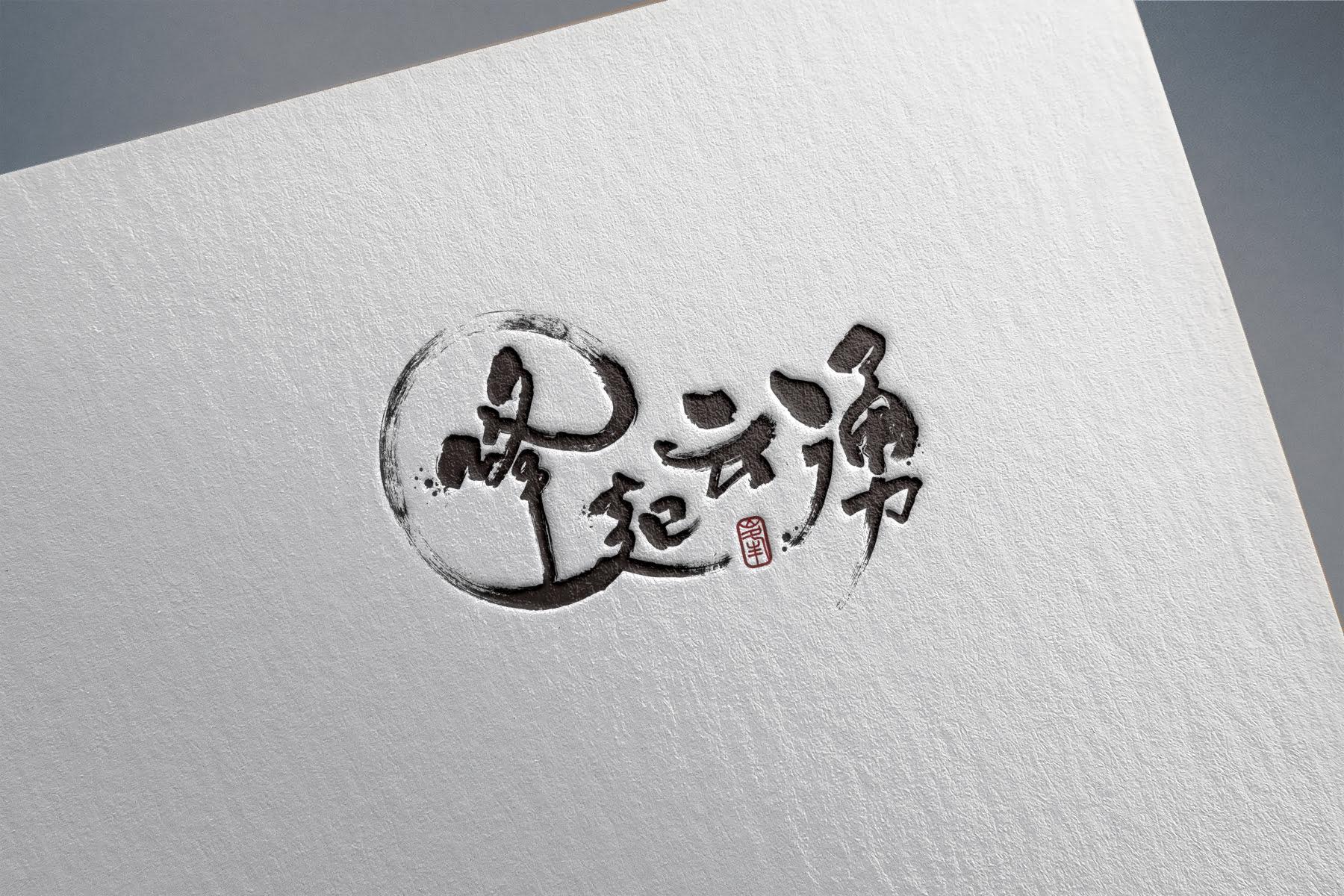 峰起云湧logo設計,恣意揮灑的書法字,展現大氣穩重的中式風格。