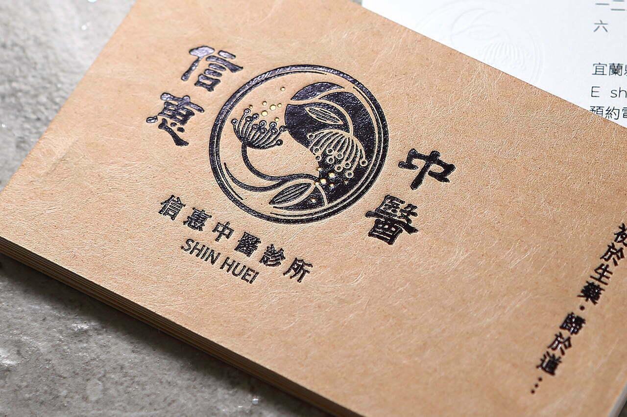 信惠中醫logo設計,以充滿中國風的太極與柴胡,傳達中醫診所惠澤眾生的堅定意念